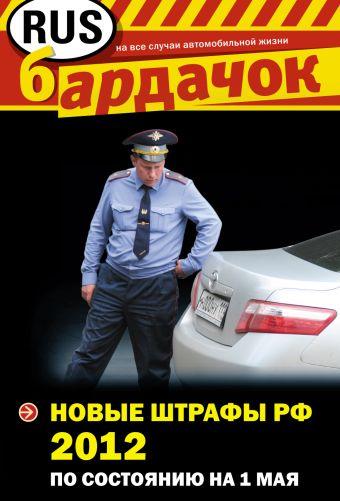 Новые штрафы РФ 2012 (по состоянию на 1 мая) Финкель А.Е.