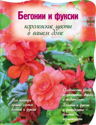 Ененко Е. - Бегонии и фуксии. Королевские цветы в вашем доме обложка книги