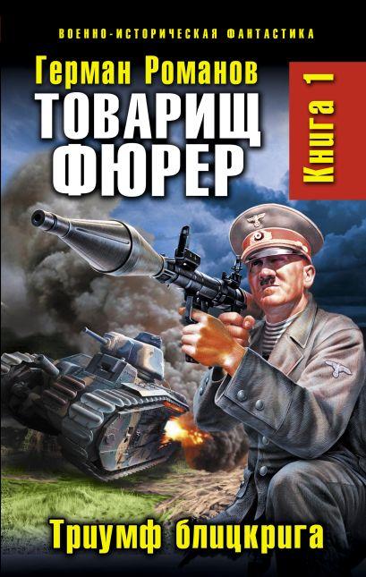 Товарищ фюрер. Книга 1. Триумф блицкрига - фото 1