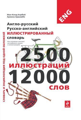 Под общей редакцией Ж.-К. Корбея - Англо-русский русско-английский иллюстрированный словарь обложка книги