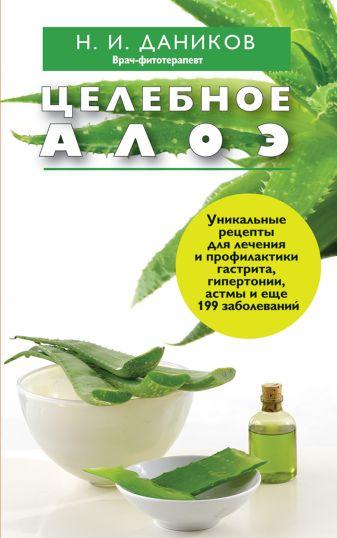 Даников Н.И. - Целебное алоэ обложка книги
