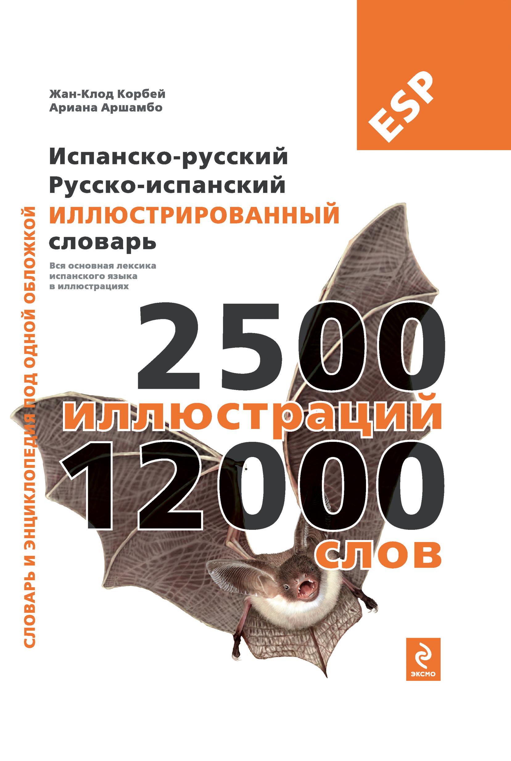 Испанско-русский русско-испанский иллюстрированный словарь от book24.ru