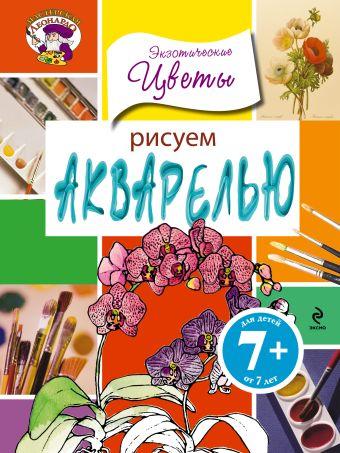 7+ Рисуем акварелью. Экзотические цветы