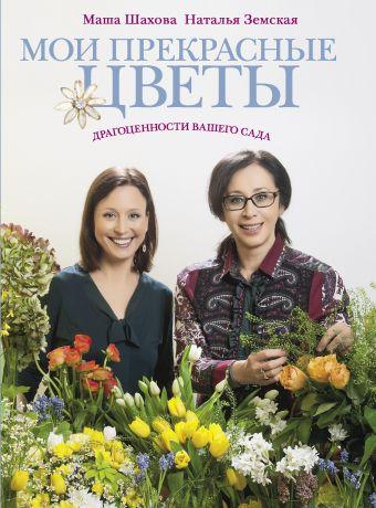 Мои прекрасные цветы (Фазенда. Первый канал представляет) Маша Шахова, Наталья Земская