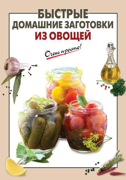 Быстрые домашние заготовки из овощей - фото 1