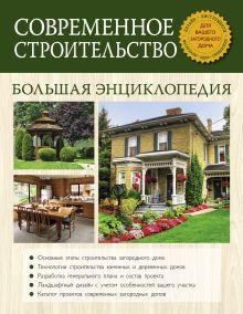 Современное строительство. Большая энциклопедия