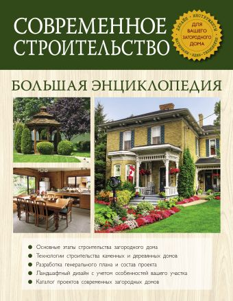 Современное строительство. Большая энциклопедия Рыженко В.А.