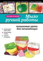 Лесовская С.А. - Мыло ручной работы: пошаговые уроки для начинающих' обложка книги