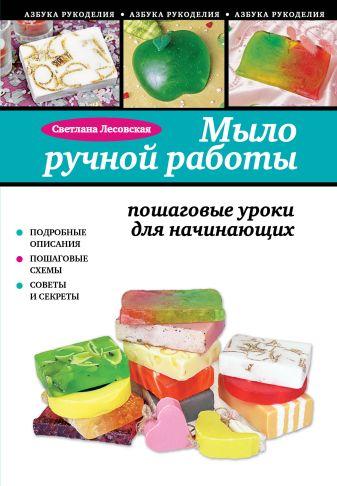 Светлана Лесовская - Мыло ручной работы: пошаговые уроки для начинающих обложка книги