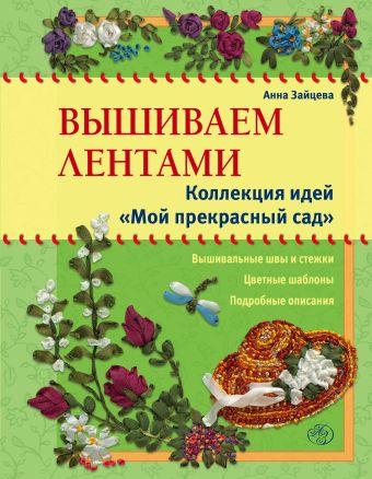 Вышиваем лентами: коллекция идей «Мой прекрасный сад Зайцева А.А.