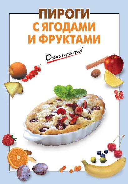 Пироги с ягодами и фруктами - фото 1