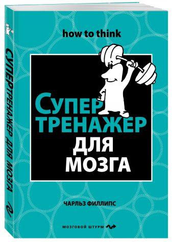 Чарльз Филлипс - Супертренажер для мозга обложка книги