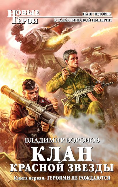 Клан Красной Звезды. Книга первая. Героями не рождаются - фото 1