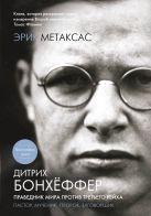 Метаксас Э. - Дитрих Бонхёффер. Праведник мира против Третьего Рейха' обложка книги