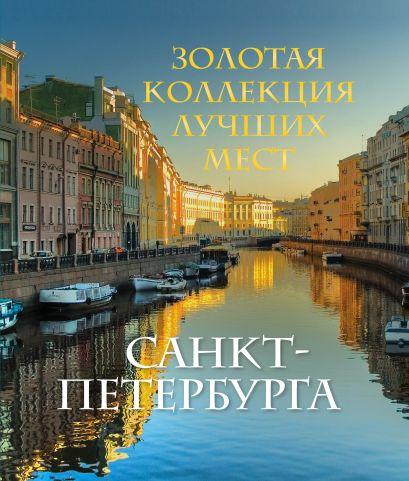 Золотая коллекция лучших мест Санкт-Петербурга - фото 1