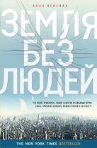 Вейсман А. - Земля без людей (2 оф.)' обложка книги