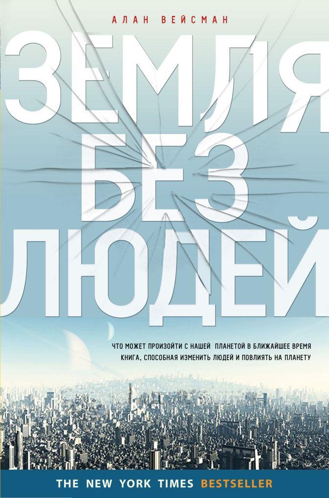 Вейсман А. - Земля без людей (2 оф.) обложка книги