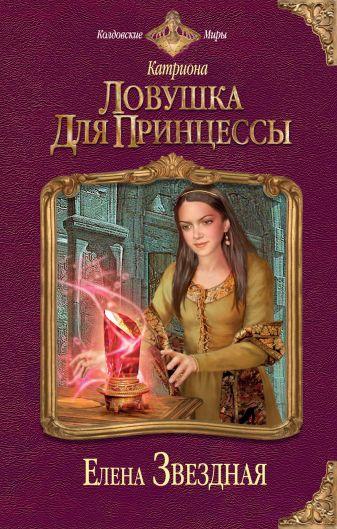 Звездная Е. - Катриона: Ловушка для принцессы обложка книги