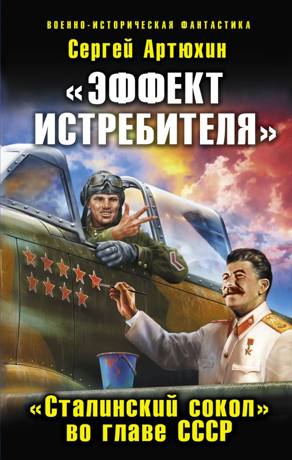 «Эффект истребителя». «Сталинский сокол» во главе СССР Артюхин С.А.