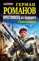 Романов Г.И. - Крестоносец из будущего. Самозванец' обложка книги