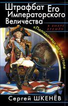 Шкенёв С.Н. - Штрафбат Его Императорского Величества. «Попаданец» на престоле' обложка книги