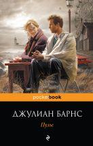 Барнс Дж. - Пульс' обложка книги