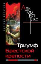 Белоусов В.И. - Триумф Брестской крепости' обложка книги