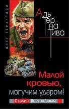 Герантиди О. - Малой кровью, могучим ударом! Сталин бьет первым' обложка книги