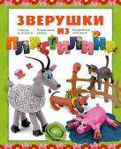 Лесовская С.А. - Зверушки из пластилина' обложка книги