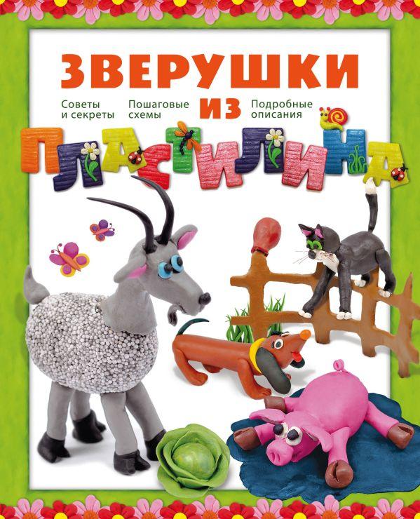 Зверушки из пластилина Лесовская С.А.