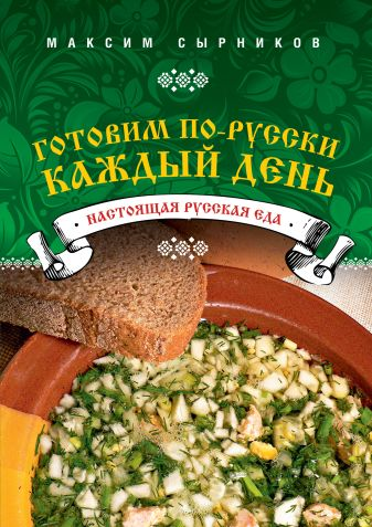 Сырников М. - Готовим по-русски каждый день обложка книги