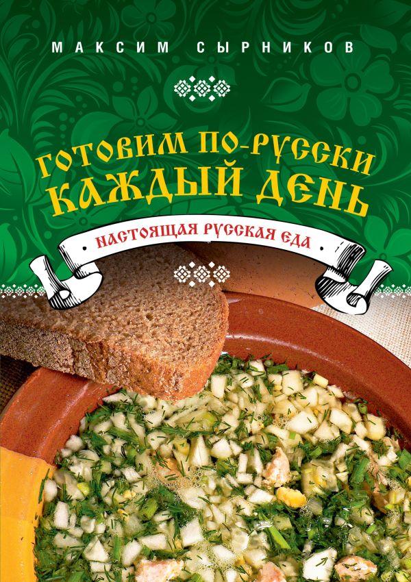 Готовим по-русски каждый день Сырников М.