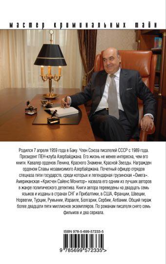 Приговоренный, или Завещание олигарха Абдуллаев Ч.А.