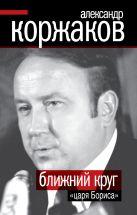 Коржаков А.В. - Ближний круг «царя Бориса»' обложка книги