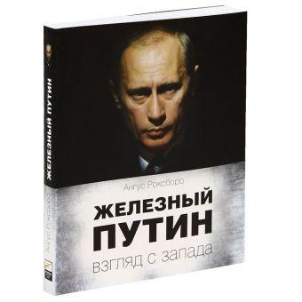 Железный Путин: взгляд с Запада Роксборо А.
