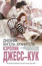 Джесс-Кук К. - Дневник ангела-хранителя' обложка книги