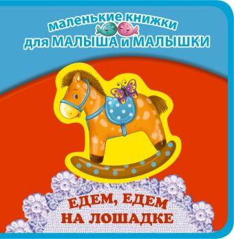 Едем, едем на лошадке Токмакова И.П.