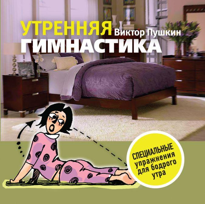 Пушкин В.А. - Утренняя гимнастика обложка книги