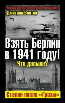 Великая Отечественная: Неизвестная война