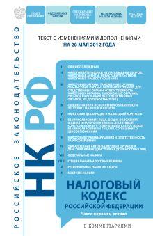 Налоговый кодекс Российской Федерации. Части первая и вторая с комментариями : текст с изм. и доп. на 20 мая 2012 г.