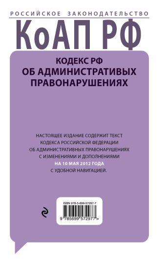 Кодекс Российской Федерации об административных правонарушениях : текст с изм. и доп. на 10 мая 2012 г.