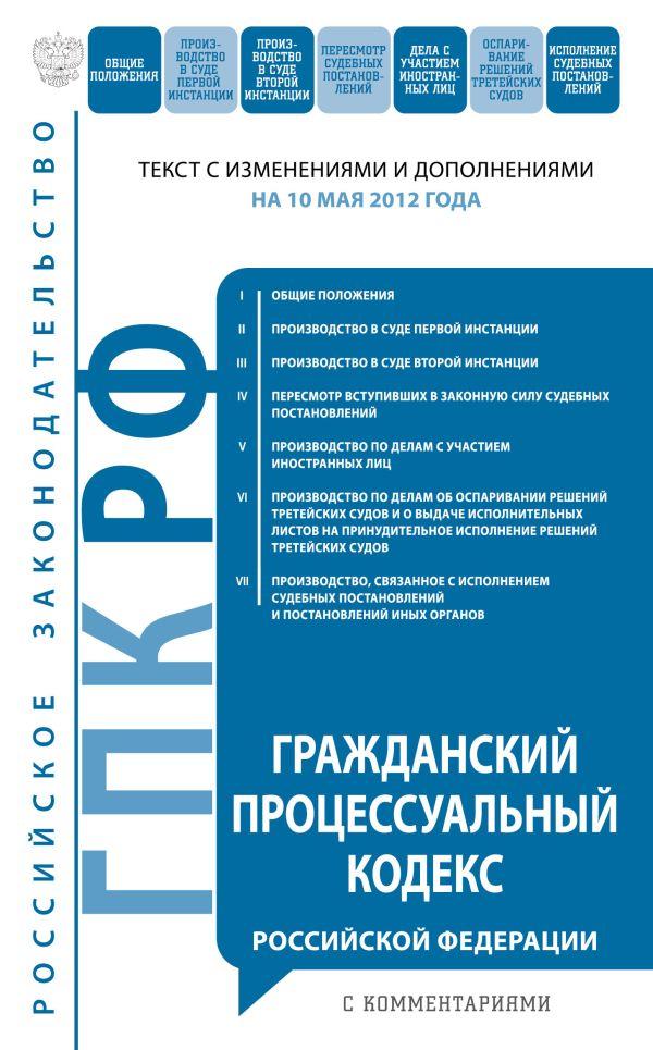 Гражданский процессуальный кодекс Российской Федерации с комментариями : текст с изм. и доп. на 10 мая 2012 г.