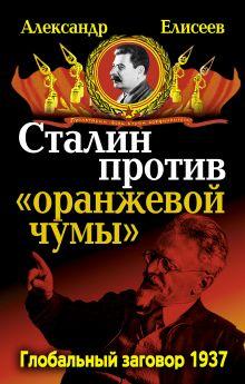 Сталин против «Оранжевой чумы». Глобальный заговор 1937