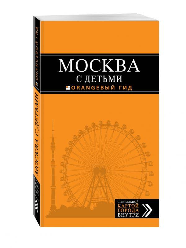 Москва с детьми Логвинова Н.