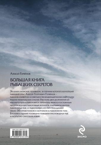 Большая книга рыбацких секретов (2 оф.) Горяйнов А.Г.