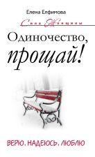 Елфимова Е.В. - Одиночество, прощай! Верю, надеюсь, люблю' обложка книги