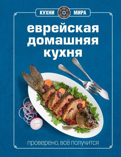 Книга Гастронома Еврейская домашняя кухня - фото 1