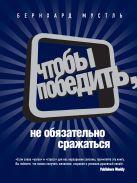 Бернхард Мустль - Чтобы победить, не обязательно сражаться' обложка книги