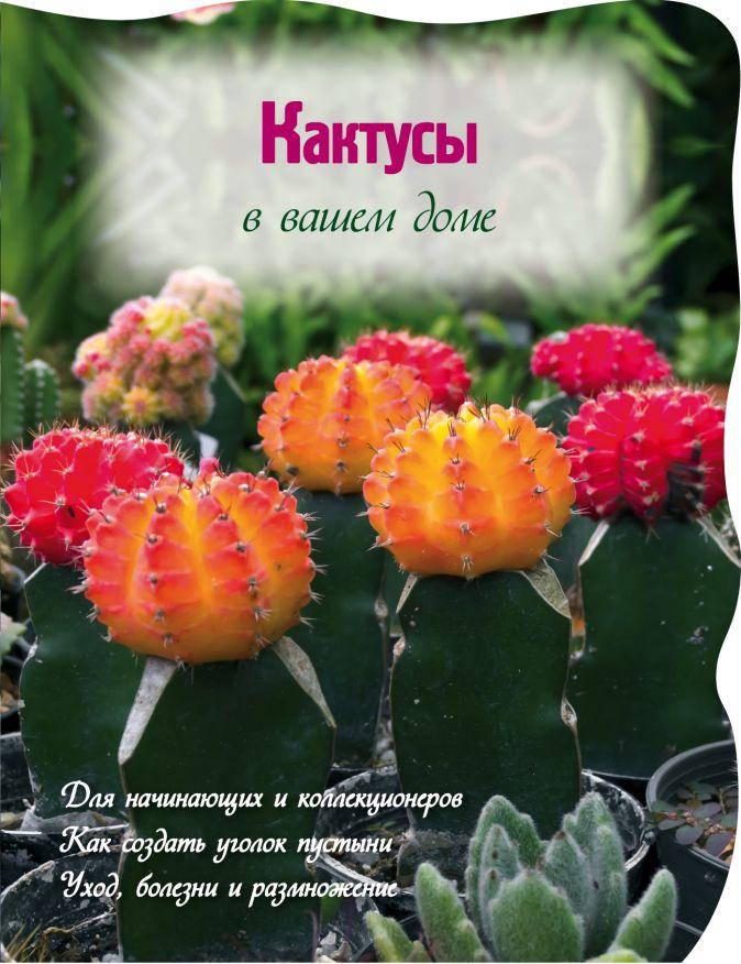Волкова Е.А. - Кактусы в вашем доме (Вырубка. Цветы в саду и на окне) обложка книги