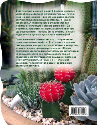 Кактусы в вашем доме (Вырубка. Цветы в саду и на окне) Волкова Е.А.
